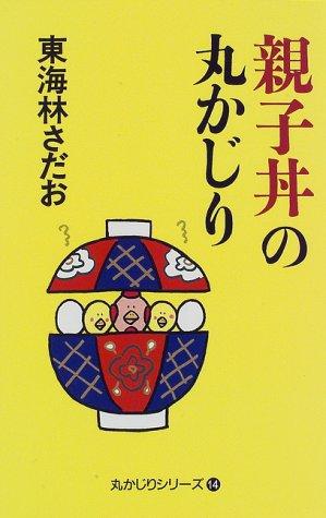 親子丼の丸かじり―丸かじりシリーズ〈14〉
