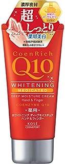 コーセー コエンリッチ 薬用ホワイトニング ハンドクリーム ディープモイスチュア 80g