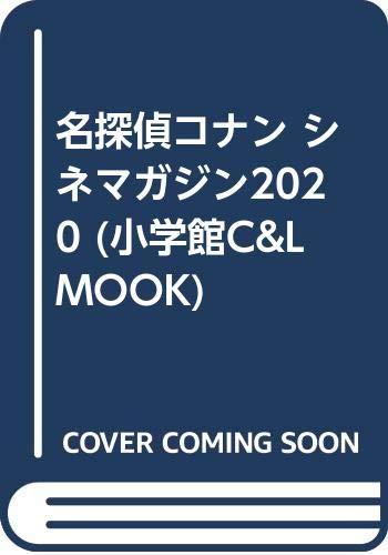 名探偵コナン シネマガジン2020 (小学館C&LMOOK)