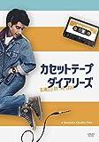 カセットテープ・ダイアリーズ[DVD]
