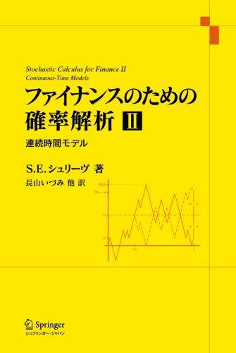 ファイナンスのための確率解析 2 (2)