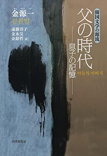父の時代 ―息子の記憶― (韓国文学の源流シリーズ)