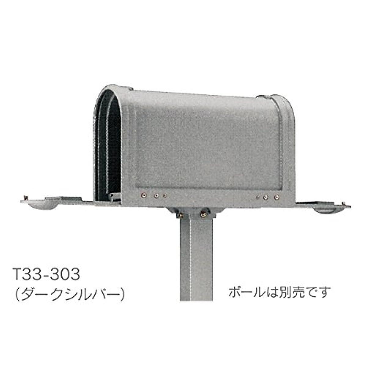 焦げ大事にする消毒剤タマヤ スタンドタイプ 据え置きタイプ兼用 T33-303 『郵便ポスト』 ※ポールは別売りです。 ダークシルバー