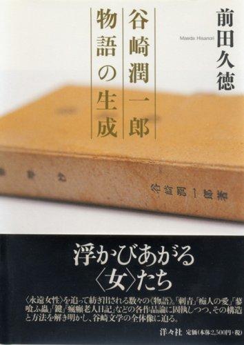 谷崎潤一郎 物語の生成