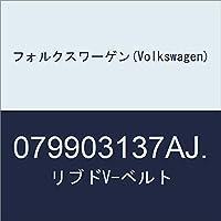 フォルクスワーゲン(Volkswagen) リブドV-ベルト 079903137AJ.