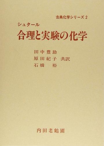合理と実験の化学 (古典化学シリーズ)