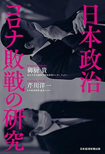 日本政治 コロナ敗戦の研究 (日本経済新聞出版)