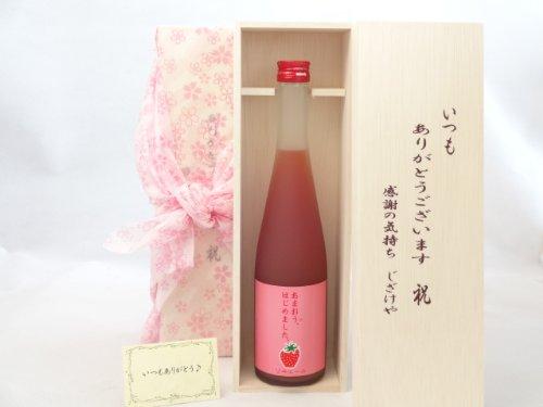 贈り物セット いつもありがとうございます感謝の気持ち木箱セット 梅酒セット (篠崎 福岡産 ブランドあまおう100%使用 あまおう梅酒はじめました。 500ml[福岡県]) メッセージカード付