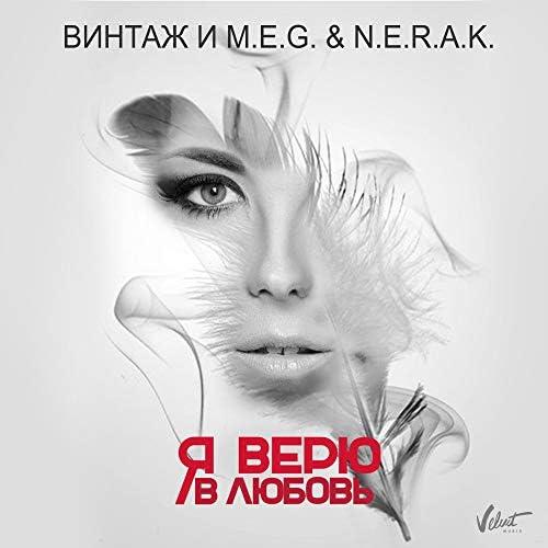 Винтаж, M.E.G. & Nerak