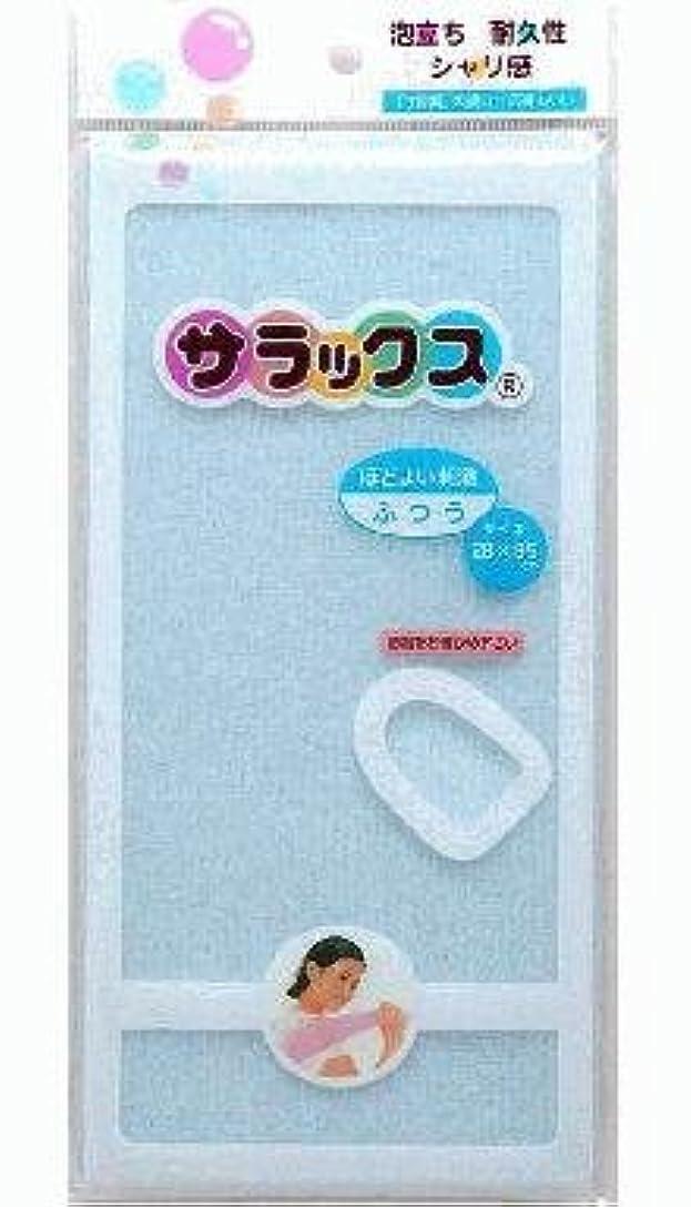 検出する西支配するサラックス 浴用ボディタオル ふつう ブルー
