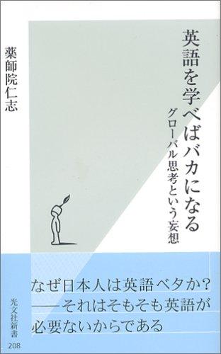 英語を学べばバカになる グローバル思考という妄想 (光文社新書)