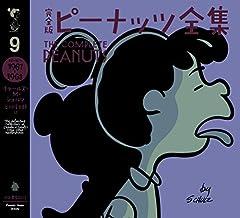 完全版 ピーナッツ全集 9: スヌーピー1967~1968