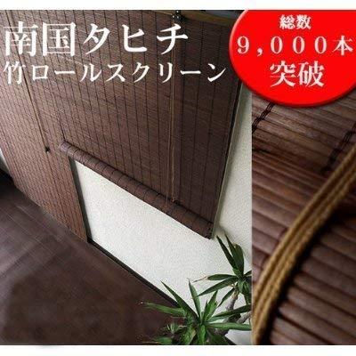 『タヒチ竹ロールスクリーン』