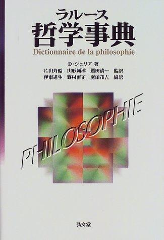 ラルース哲学事典