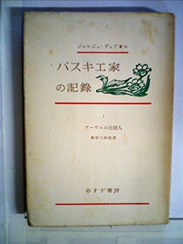 パスキエ家の記録〈第1巻〉アーヴルの公証人 (1950年)