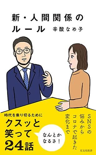 新・人間関係のルール (光文社新書)