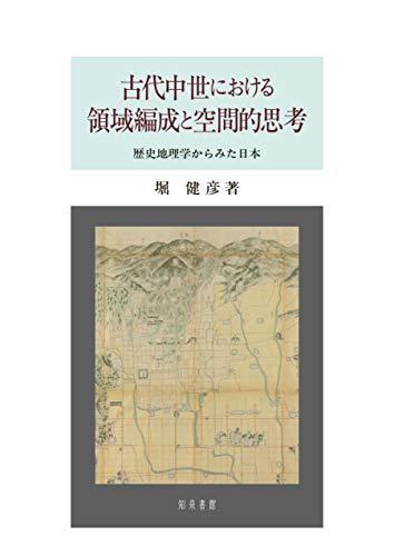 古代中世における領域編成と空間的思考: 歴史地理学からみた日本 (新潟大学人文学部研究叢書)
