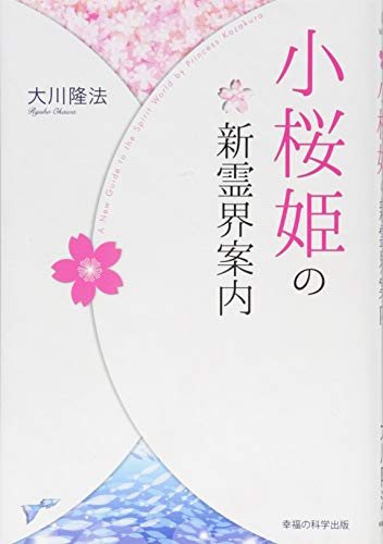 小桜姫の新霊界案内の詳細を見る