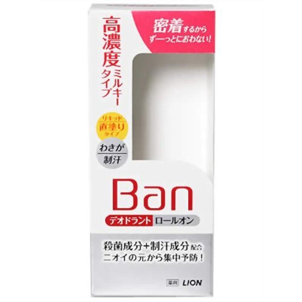 貼り直す保安天窓Ban(バン) デオドラントロールオン 高濃度ミルキータイプ 30ml