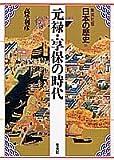 元禄・享保の時代 集英社版 日本の歴史 (13) (日本の歴史)