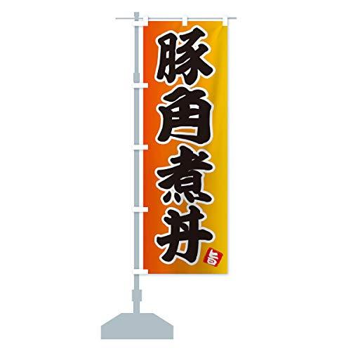豚角煮丼 のぼり旗 サイズ選べます(ジャンボ90x270cm 左チチ)