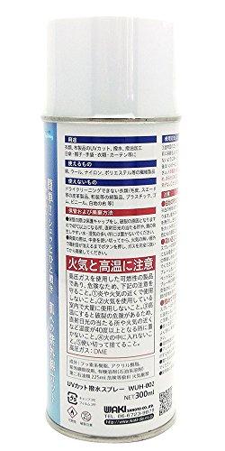 和気産業『UVカット撥水スプレー(WUH-002)』