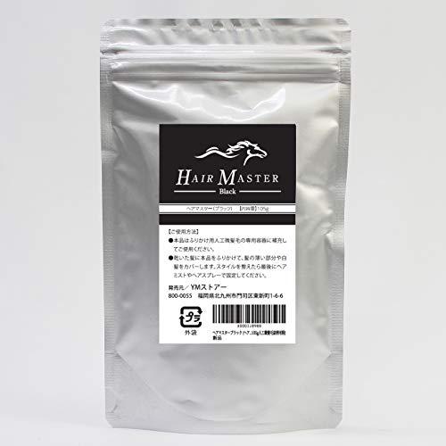 ヘアマスター ブラック ヘアパウダー 大容量105g 人工微髪毛 詰替用粉