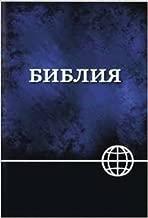 NRT, Russian Bible, Paperback, Blue/Black: New Revised Translation (Russian)