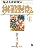 挑戦野郎 (1) (リイド文庫―さいとう・たかをセレクション)