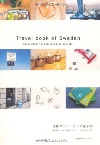 北欧スウェーデンの旅手帖―雑貨がつなぐ街めぐりの詳細を見る