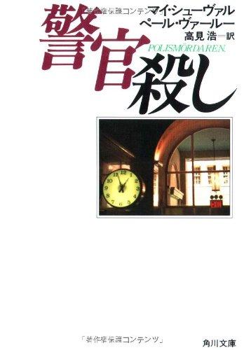警官殺し (角川文庫 赤 520-9)の詳細を見る