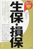 生保・損保〈2020年度版〉 (産業と会社研究シリーズ)