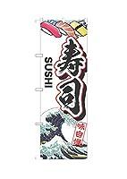 のぼり 寿司 (白) 白波 SUSHI ISH-27【受注生産】 1枚