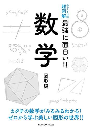 [科学雑誌Newton]のニュートン式 超図解 最強に面白い!!数学 図形編