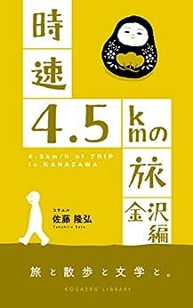 [佐藤 隆弘]の時速4.5kmの旅【金沢編】