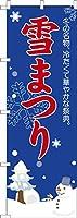 既製品のぼり旗 「雪まつり2」 短納期 高品質デザイン 600mm×1,800mm のぼり