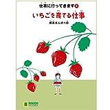 いちごを育てる仕事―輝美さんの1日 (LLブックやさしくよめる本―仕事に行ってきます)