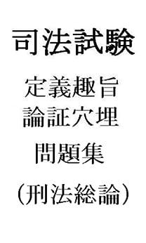 [studyweb5]の司法試験定義趣旨論証穴埋問題集(刑法総論)