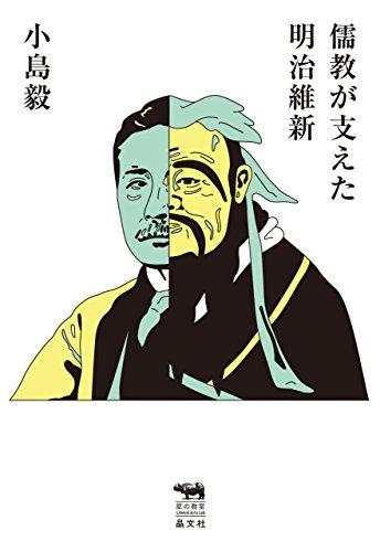 儒教が支えた明治維新 犀の教室