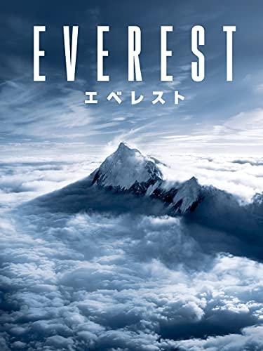エベレスト (吹替版)