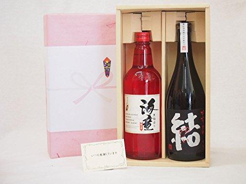 夏の贈り物お中元 感謝の贈り物ボックス 芋焼酎 2本セット(濱田酒造 海童 祝いの赤 720ml 結 720ml)