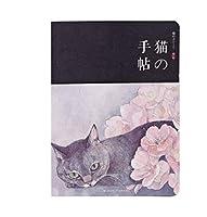 かわいい猫空白ヴィンテージスケッチブック日記図面水彩画ノートブック紙80枚オフィス学校用品ギフト