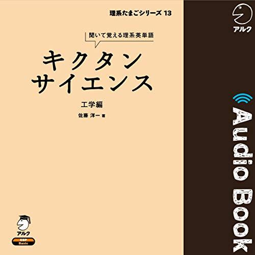 『キクタンサイエンス 工学編』のカバーアート