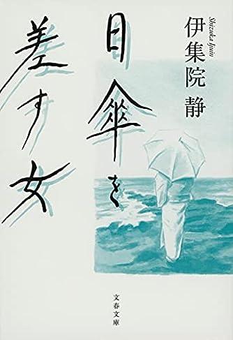 日傘を差す女 (文春文庫 い 26-27)