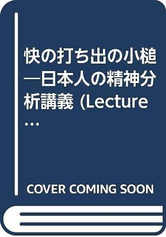 快の打ち出の小槌―日本人の精神分析講義 (Lecture books)