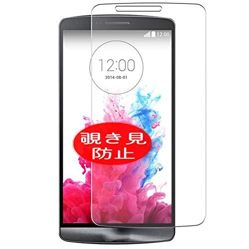 VacFun Anti Espia Protector de Pantalla, compatible con LG G3 Beat / G3 mini/UQ Mobile LG-D722J, Screen Protector Filtro de Privacidad Protectora(Not Cristal Templado) NEW Version