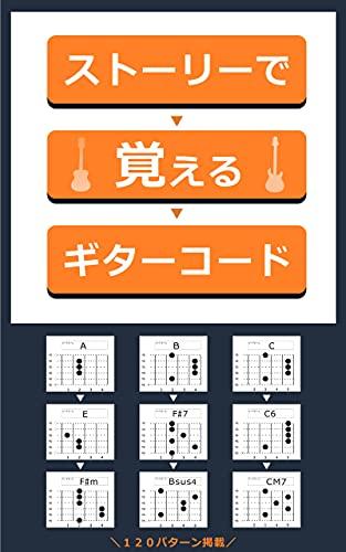 ストーリーで覚えるギターコード~120パターンのコード進行~