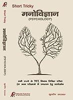 Short Tricky Manovigyan (Psychology) (Hindi)