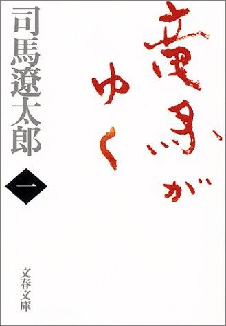 新装版 竜馬がゆく (1) (文春文庫)