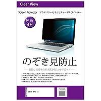 メディアカバーマーケット Dell XPS 13 2020年版 [13.4インチ(3840x2400)] 機種用 【プライバシーフィルター】 左右からの覗き見を防止 ブルーライトカット